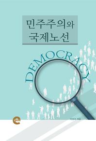 민주주의와 국제노선