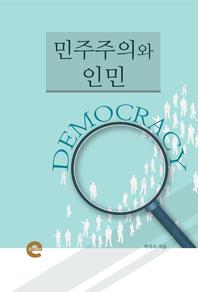민주주의와 인민