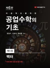 공업수학의 기초(6판) .5