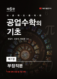 공업수학의 기초(6판) .7