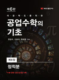 공업수학의 기초(6판) .8