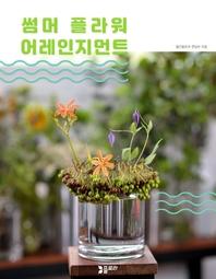 썸머 플라워 어레인지먼트