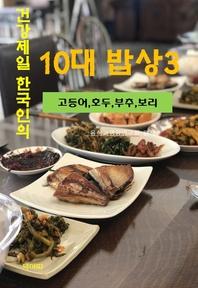 건강 제일 한국인의 10대 밥상3 _고등어, 호두, 부추, 보리