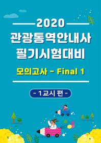 2020 관광통역안내사 필기시험대비 모의고사 파이널1 - 1교시