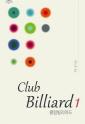 CLUB BILLIARD(클럽 빌리어드). 1