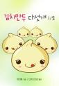 김치만두 다섯개 1